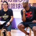 籃球》科比身旁的這位訓練營主持人 他來自台灣