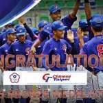 棒球》U15世界盃青少棒錦標賽 中華隊擊敗日本奪季軍