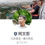 年底選舉210名候選人申請「藍盾帳戶」 LINE:柯文哲、侯友宜、韓國瑜群組人數破10萬