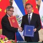 薩爾瓦多轉向中國 美國國務院表態:中國不應脅迫台灣,美方正重新審視美薩關係