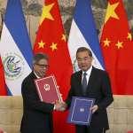 薩爾瓦多與台斷交 中國官媒叫囂:斷交潮還沒完,這不會是最後一個