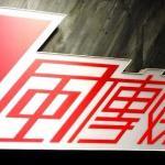 專家評析:把中文譯成中文