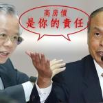 風中物語:誰搞出高房價?彭總裁為什麼那麼不爽?