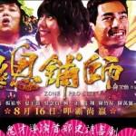 總舖師飄香國際 台灣4電影前進柏林影展