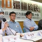 林義雄任榮譽召集人 學運團體發起410還權於民行動