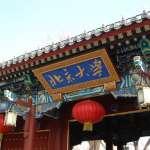 被寫進「區塊鏈」的北京大學醜聞:無視教授性侵、說謊迫害聲援學生