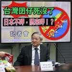 「拿公海捕漁跟日本交換核災食物」林郁方:這是蓄意謀殺