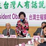 呂秀蓮推動2017台灣夢工程年,10月將提案「和平中立」公投