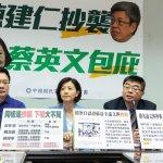 劉任昌觀點:副總統陳建仁的論文是抄襲?還是瑕疵?