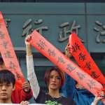 台北高等行政法院審理大巨蛋案,松菸護樹團:盼司法還給下一代公平正義社會