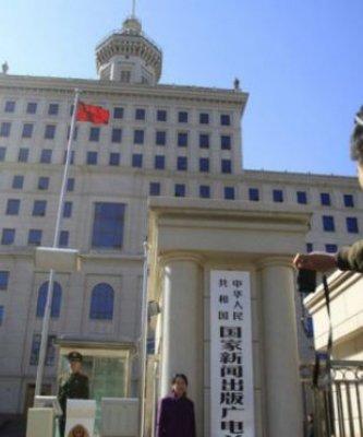 王寶強事件後 廣電總局發「堅決防止」通知