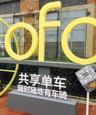 中國版YouBike遭逢奧客危機 陸媒:瘋狂擴張拷問社會文明