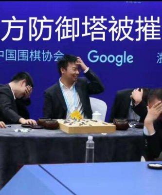 人類慘遭滅團!五位世界圍棋冠軍聯手 還是輸給AlphaGo