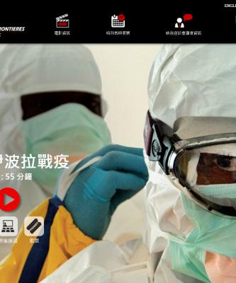 從伊波拉煉獄到武裝衝突危城「無國界醫生」影展推出4部你非看不可的記錄片