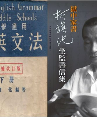 他改寫了台灣英語教育,卻有17年人生葬送黑牢…課本不提的《新英文法》之父悲歌