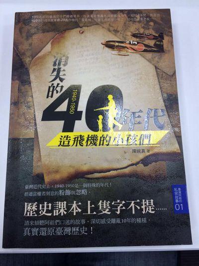 陳婉真籍消失的40年代