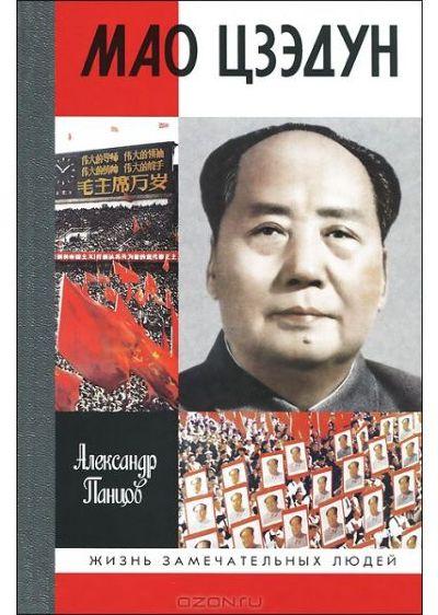 《毛澤東:真實的故事》俄文原著2007年出版