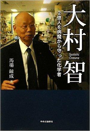 敘述大村智守護2億人健康故事的日文書籍。(Amazon)