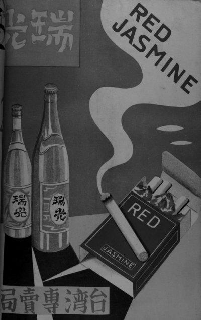 雜誌上出現的專賣局的香菸廣告。(圖/麥田出版提供)