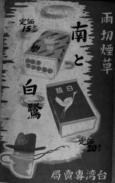 「兩切煙草」指明治時期以來,日本學洋菸的一種包裝,小長方盒裡,裝有十支香菸。(圖/麥田出版提供)