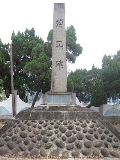 烏山頭水庫殉工碑。(圖片:Wikimedia Commons;想想論壇提供)