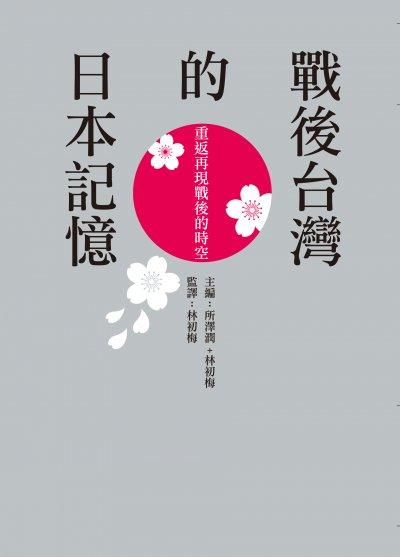 9152戰後台灣的日本記憶.jpg