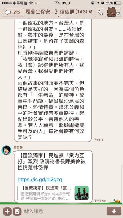 林岱樺臉書