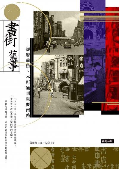 《書街舊事:從府前街、本町通到重慶南路》書封(時報出版提供)