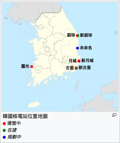 南韓核電廠位置圖。(維基百科)