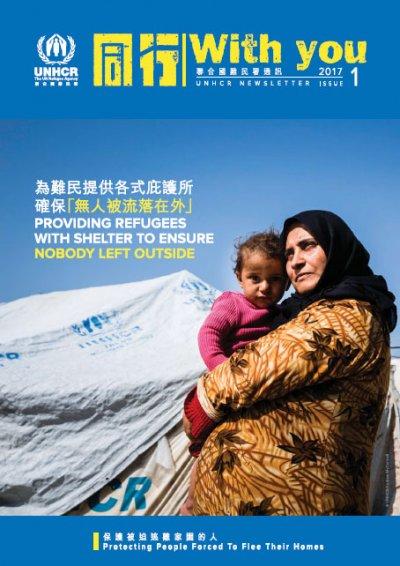 聯合國難民署發行的通訊刊物:同行。