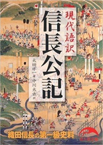 被認為是了解織田信長事蹟第一手史料的《信長公記》。(日本亞馬遜書店)