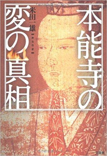 探討本能寺之變的日文書籍《本能寺之變的真相》。(日本亞馬遜書店)