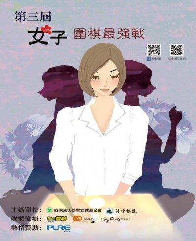 第三屆女子圍棋最強戰。(圖/海峰棋院)