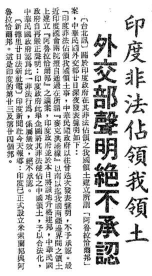 1987年,印度成立「阿魯納恰爾邦」,台灣當局也「嚴厲譴責」。