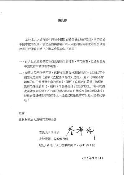 20170914-李凈瑜發公文給陸委會,要求轉交人民幣及書籍給李明哲。(台權會提供)