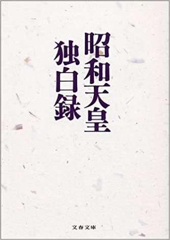 文藝春秋1995年出版的《昭和天皇獨白錄》。