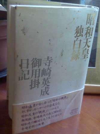 《昭和天皇獨白錄》與《寺崎英成日記》合訂本。