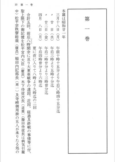 《昭和天皇獨白錄》第一卷,一開頭敘述了天皇在1946年(昭和21年)5度口述歷史,由五位側近負責記錄。