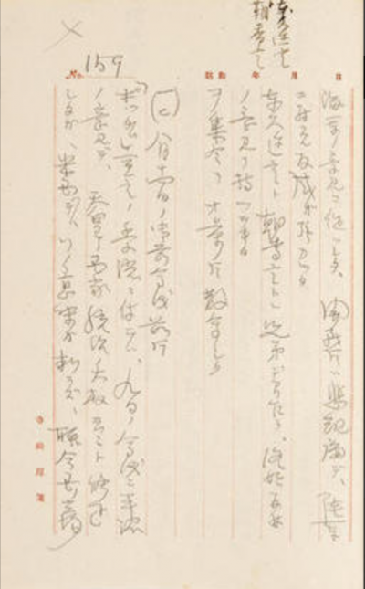 《昭和天皇獨白錄》手抄本內頁。