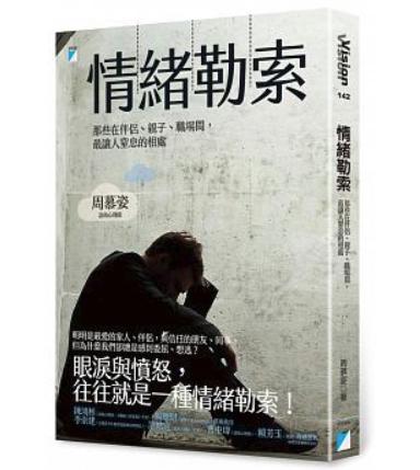 (圖/翻攝自博客來官網)