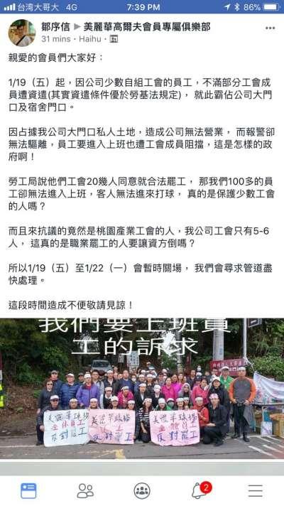 美麗華企業工會19日起罷工,但有非工會的員工不滿,表示自己要上班也遭工會成員阻擋,「這是怎樣的政府啊!」(截圖自FB)