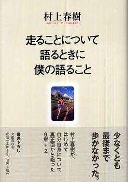 村上春樹熱愛跑步,2007年出版了《關於跑步,我說的其實是......》(Wikipedia/Fair Use)