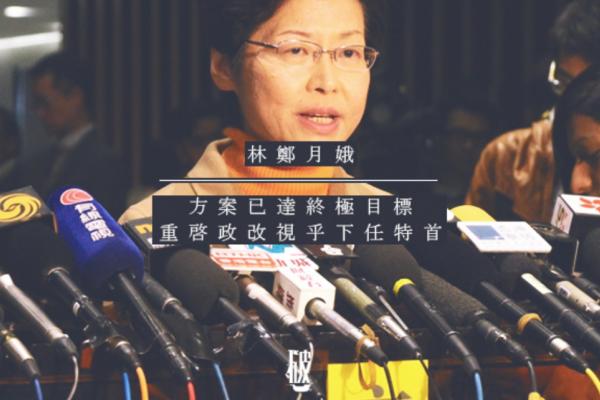 特首普選是真是假?4張卡片看懂香港政改