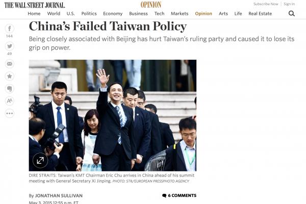 外媒看朱習會 台灣民眾難支持「一個中國」
