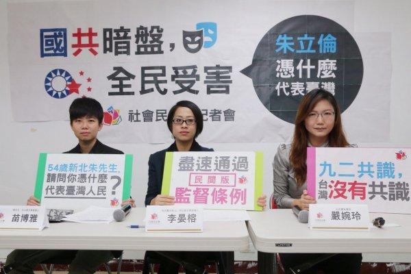社民黨:54歲朱先生憑什麼代表台灣人民?