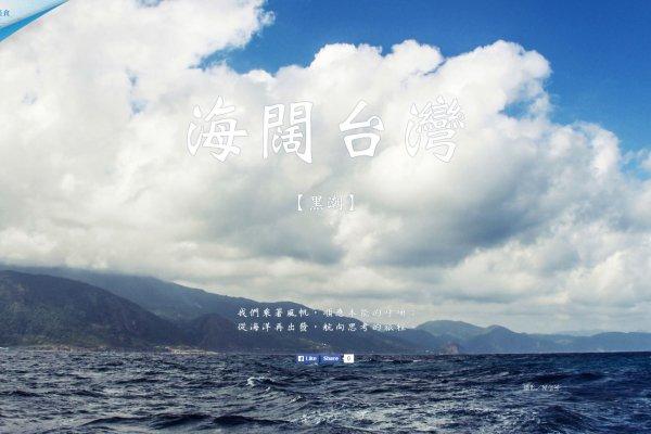 海闊台灣 - 黑潮