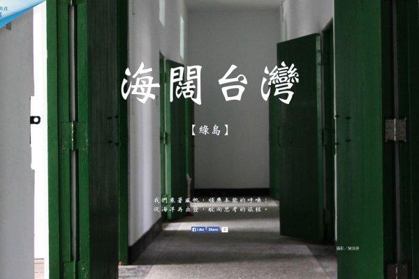 海闊台灣 - 綠島
