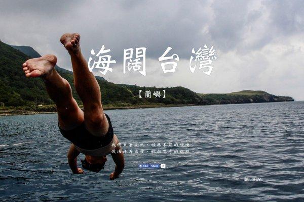 海闊台灣 - 蘭嶼
