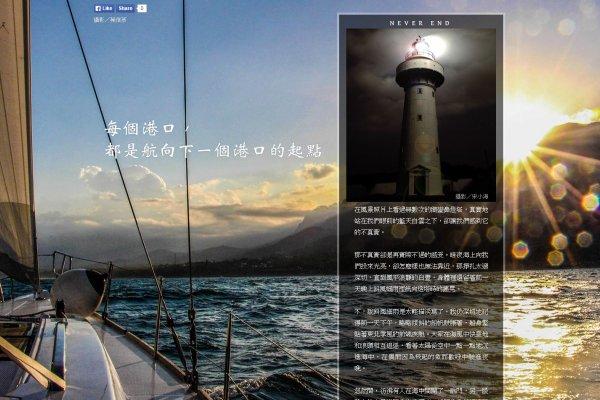 海闊台灣 - 結論
