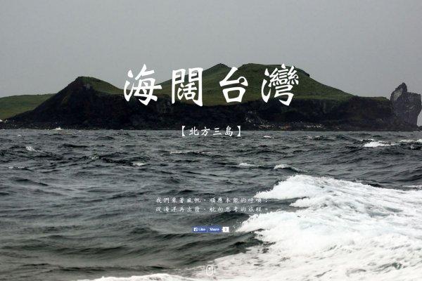 海闊台灣─北方三島
